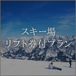 スキー場リフト券付プラン