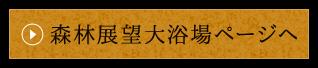 森林展望大浴場ページヘ